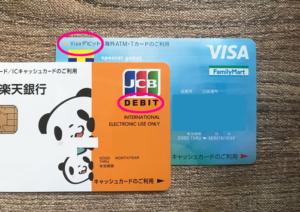 デビットカードの見分け方 デビット・DEBITのマーク